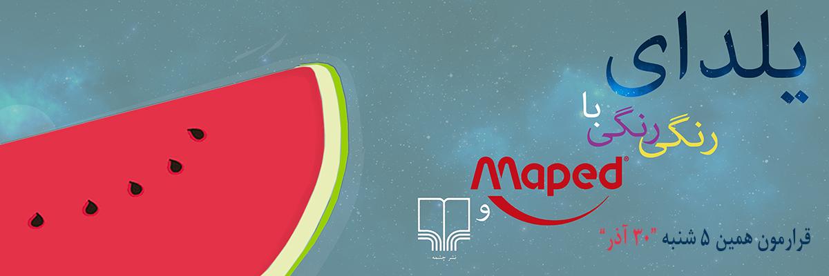 یلدای رنگی رنگی با ماپد و نشر چشمه