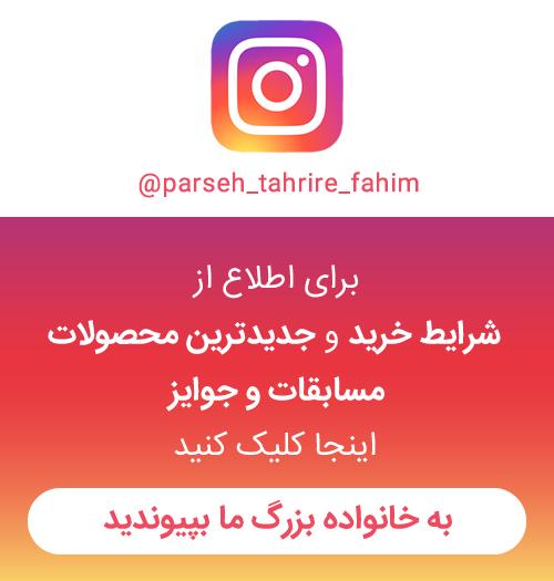 صفحه اینستاگرام پارسه تحریر فهیم