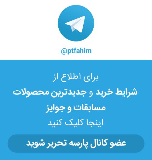 کانال تلگرام پارسه تحریر فهیم